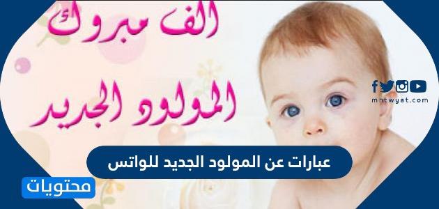 اجمل عبارات عن المولود الجديد للواتس وادعية مميزة بالصور موقع محتويات