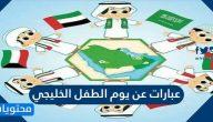 عبارات عن يوم الطفل الخليجي واجمل الفعاليات والافكار 2021