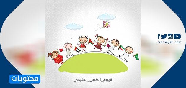كلمات عن يوم الطفل الخليجي