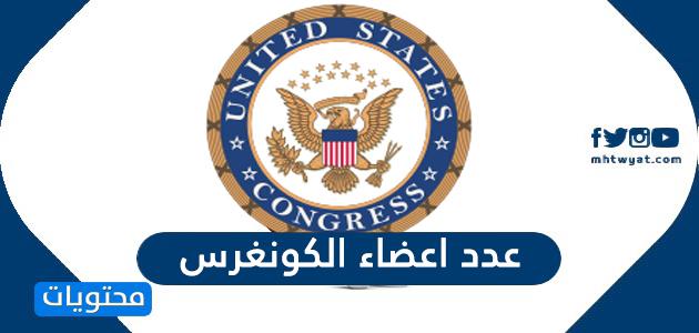 كم عدد اعضاء الكونغرس الامريكي في مجلس الشيوخ والنواب