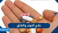 ما هو علاج التوتر والقلق بالطرق المنزلية والطبية المختلفة