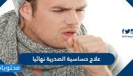 ما هي طرق علاج الحساسية الصدرية نهائيا