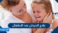 علاج الديدان عند الاطفال وطريقة انتشار الديدان في جسم الطفل