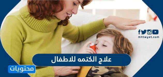علاج الكتمه للاطفال منزليًا ودوائيًا واهم طرق الوقاية منها