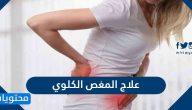 علاج المغص الكلوي بالأدوية والطرق المنزلية بالتفصيل