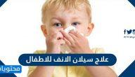 علاج سيلان الانف للاطفال بالطرق المنزلية والطبية