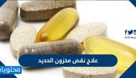 ما هي طرق علاج نقص مخزون الحديد