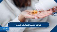 فوائد حمض الفوليك للبنات واضراره وتاثيره على الدورة الشهرية