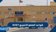 قواعد العفو الأميري 2021 الكويت