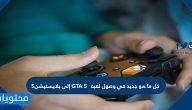 كل ما هو جديد في وصول لعبة GTA 5 إلى بلايستيشن 5