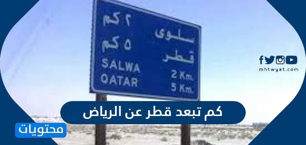 كم تبعد قطر عن الرياض