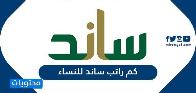 كم راتب ساند للنساء المتعطلات عن العمل في السعودية موقع محتويات