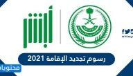 كم رسوم تجديد الإقامة 2021 في السعودية