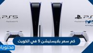 كم سعر بلايستيشن 5 في الكويت