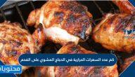 كم عدد السعرات الحرارية في الدجاج المشوي على الفحم