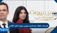 كم عدد حلقات مسلسل عروس بيروت الجزء الثاني ومواعيد عرضه