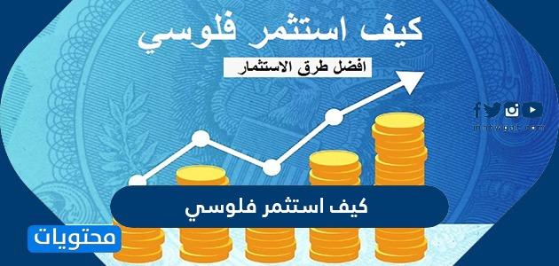 كيف استثمر فلوسي في السعوديه بالبنوك والأسهم والذهب والعقار 2021