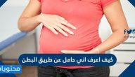 كيف اعرف اني حامل عن طريق البطن