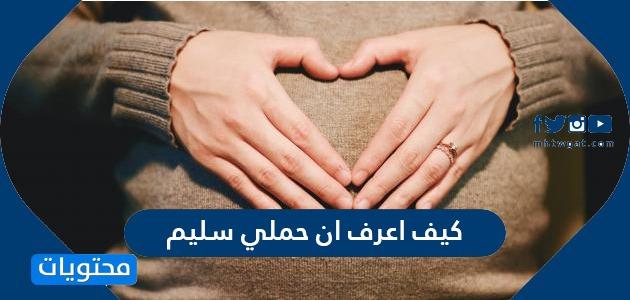 كيف اعرف ان حملي سليم وطرق زيادة فرصة الحمل الصحي