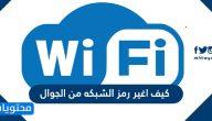 كيف اغير رمز الشبكه من الجوال لجميع راوترات شركات الإتصالات السعودية