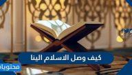 كيف وصل الاسلام الينا