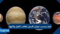 كيف يسبب دوران الارض تعاقب الليل والنهار