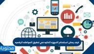 كيف يمكن استخدام الاجهزه الذكيه في تحقيق المواطنه الرقميه
