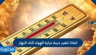 لماذا تتغير درجة حرارة الهواء اثناء النهار