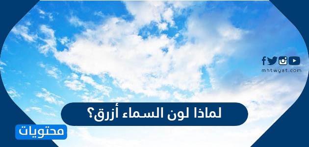 لماذا لون السماء أزرق؟