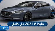 سعر مازدا 6 2021 فل كامل ومواصفاتها في السعودية
