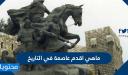 ماهي اقدم عاصمة في التاريخ