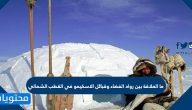 ما العلاقة بين رواد الفضاء وقبائل الاسكيمو في القطب الشمالي