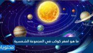 ما هو اصغر كوكب في المجموعة الشمسية ؟