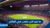 ما هو اكبر ملعب في العالم