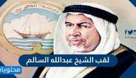 ما هو لقب الشيخ عبدالله السالم