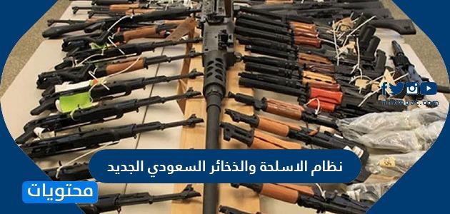 ما هو نظام الاسلحة والذخائر السعودي الجديد 2021