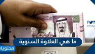 ما هي العلاوة السنوية 2021 وقيمتها في المملكة العربية السعودية