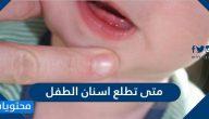 متى تطلع اسنان الطفل وأسباب تأخر ظهور الأسنان عند الأطفال