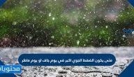 متى يكون الضغط الجوي اكبر في يوم جاف او يوم ماطر