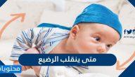 متى ينقلب الرضيع وتفاصيل النمو الحركي للرضيع خلال الأشهر الستة الأولى