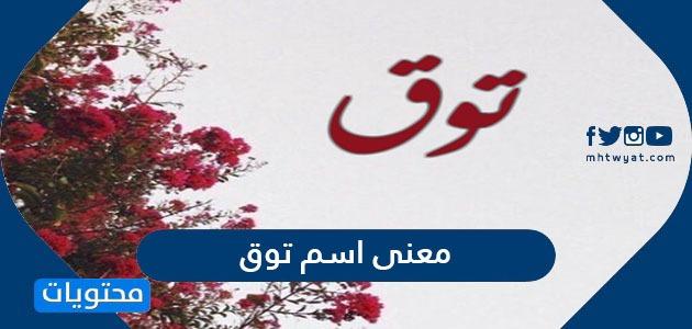 معنى اسم توق وصفات حامله الاسم وحكم تسميته في الاسلام