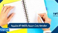 مقدمة بحث دينية باللغة الانجليزية وشكر وتقدير لبحث تخرج بالإنجليزي