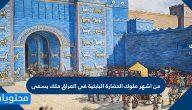 من اشهر ملوك الحضارة البابلية في العراق ملك يسمى
