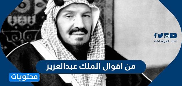 من اقوال الملك عبدالعزيز بن عبد الرحمن آل سعود