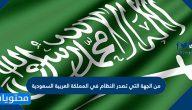 من الجهة التي تصدر النظام في المملكة العربية السعودية
