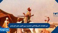 من العادات السيئة التي انتشرت بين العرب قبل الإسلام