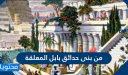 من بنى حدائق بابل المعلقة