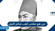 من هو صاحب لقب شاعر النيل