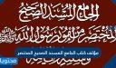 من هو مؤلف كتاب الجامع المسند الصحيح المختصر