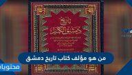 من هو مؤلف كتاب تاريخ دمشق